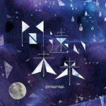 [Single] やなぎなぎ – 間遠い未来 (2018.02.21/MP3/RAR)