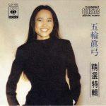 [Album] Mayumi Itsuwa – Greatest Hits [MP3 + FLAC / Vinyl Hi-Res]