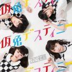 [Single] さきどり発進局 – 仮免デスティニー (2018.02.13/AAC/RAR)