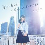 [Album] 相坂優歌 – 屋上の真ん中 で君の心は青く香るまま (2018.01.31/MP3/RAR)