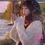 [Album] なの小夕子 – 天国はじめました。(2018.01.24/MP3+Flac/RAR)