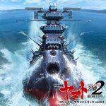 [Album] アニメ『宇宙戦艦ヤマト2202』オリジナル・サウンドトラック vol.01 (2018.01.24/MP3/RAR)