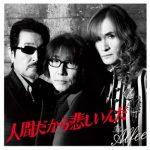 [Single] THE ALFEE – 人間だから悲しいんだ (2017.12.27/AAC/RAR)