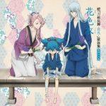 [Single] 続『刀剣乱舞-花丸-』歌詠集 其の六 (2018.02.14/MP3/RAR)