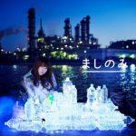[Album] ましのみ – ぺっとぼとリテラシー (2018.02.07/MP3/RAR)