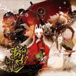 [Album] Akiko Shikata – Ayashi [MP3]