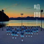 [Single] STU48 – 暗闇 (2018.01.31/MP3+Flac/RAR)