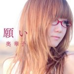 [Single] 奥華子 – 願い (2018.02.12/MP3/RAR)