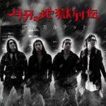 [Album] 地獄カルテット – 月牙の地獄列伝 (2017.05.03/MP3/RAR)