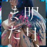 [Single] [Alexandros] – 明日、また (2017.11.29/Flac/RAR)