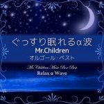 [Album] ぐっすり眠れるα波 ~ Mr.Children オルゴール・ベスト (2018.02.17/Hi-Res FLAC/RAR)