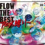 [Album] FLOW THE BEST ~アニメ縛り~ (2018.03.07MP3/RAR)
