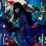 [Single] さユり – 月と花束 (2018.02.28/Flac/RAR)