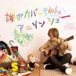 [Album] 影山ヒロノブ – 誰がカバーやねんアニソンショー (2018.02.14/MP3/RAR)
