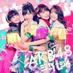 [Single] AKB48 – ジャーバージャ (2018.03.14/MP3/RAR)