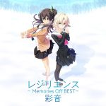 [Album] 彩音 – レジリエンス ~Memories Off BEST~ [MP3 320 KBPS/RAR]