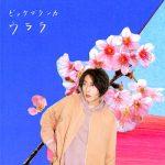[Album] ビッケブランカ – Black Rover (2018-04-02/MP3/RAR/78MB)