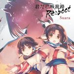 [Single] Suara – Kimi Dake no Tabiji Re:boot (2018.04.25/MP3/RAR/97MB)