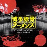 [Album] サウンドトラック – 博多豚骨ラーメンズ オリジナル・サウンドトラック (2018.03.28/MP3/RAR)