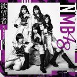 [Single] NMB48 – Yokubomono [M4A 256 KBPS/RAR]