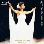 [Album] 山口百恵 – 伝説から神話へ -BUDOKAN…AT LAST-[MP3 + FLAC / BD/ RAR]