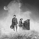 [Album] スキマスイッチ – 新空間アルゴリズム (MP3/ZIP/320KB)
