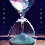 [Album] Aqua Timez – 二重螺旋のまさゆめ (MP3/ZIP/320KB)
