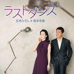 [Single] 五木ひろし&坂本冬美 – ラストダンス 雨の別れ道 (2018.02.14/MP3/FLAC/ZIP)