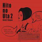 [Album] 長江健次 – Hito no Uta 2 (2018.01.06/MP3/FLAC/ZIP)