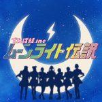 [Single] Dempagumi.inc – Moonlight Densetsu [MP3/RAR]