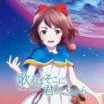 [Single] Konomi Suzuki – Utaeba Soko ni Kimi ga Iru kara (2018.05.23/MP3/320K/RAR)