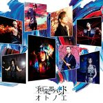 [Album] 和楽器バンド – オトノエ (2018.04.25/FLAC/ZIP)