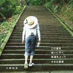 [Single] 小田和正 – この道を / 会いに行く / 坂道を上って / 小さな風景 (AAC/ZIP/2018.05.02/30MB)