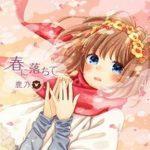 [Single] 鹿乃 – 春に落ちて (2018.06.06/MP3/RAR)