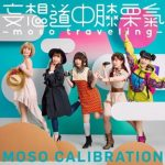 [Album] 妄想キャリブレーション – 妄想道中膝栗気 ~moso traveling~ (2018.03.14/MP3/RAR)