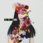 [Album] 感覚ピエロ – 色色人色 (2018.02.21/AAC/RAR)