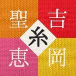 [Single] 吉岡聖恵 – 糸 (2018.04.29/MP3/RAR)