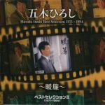 [Album] 五木ひろし – ベストセレクション 2 (2017.05.31/MP3+Flac/RAR)