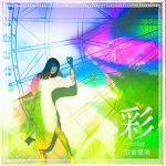 [Single] 沼倉愛美 – 彩 -color- (2018.06.06/MP3/RAR)