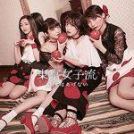 [Single] 東京女子流 – kissはあげない (2018.06.20/AAC/RAR)