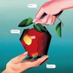 [Album] V.A. – アダムとイヴの林檎 (2018.05.23/FLAC + MP3/RAR)