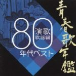 [Album] オムニバス – 青春歌年鑑 演歌歌謡編 80年代ベスト ( (2004.11.03/MP3+Flac/RAR)