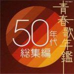 [Album] オムニバス – 青春歌年鑑 50年代総集編 (2004.11.03/MP3+Flac/RAR)