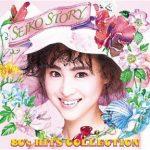 [Album] 松田聖子 – Seiko Story 80's Hits Collection (2014.06.14/MP3+Flac/RAR)