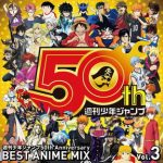 [Album] 週刊少年ジャンプ50th Anniversary BEST ANIME MIX vol.3 (2018.07.04/MP3/RAR)