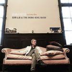 [Album] 佐野元春&ザ・ホーボー・キング・バンド – 自由の岸辺 (2018.05.23/MP3+Flac/RAR)