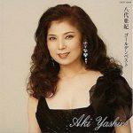 [Album] 八代亜紀 – Golden Best (2006.05.24/MP3/RAR)