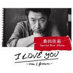 [Album] 桑田佳祐 – I LOVE YOU -now & forever- (2012.07.18/MP3+Flac/RAR)
