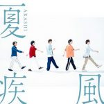 [Single] 嵐 – 夏疾風 (2018.07.25/MP3/RAR)
