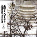 [Album] 小西康陽 – 素晴らしいアイデア 小西康陽の仕事1986-2018 (2018.06.06/MP3/RAR)